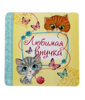 """Книжка-гармошка """"Любимая внучка"""""""