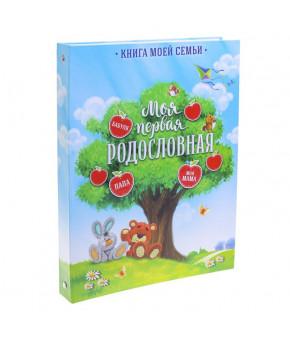 """Детская родословная папка """"Яблоки"""", 12 листов, 24,5х32 см"""