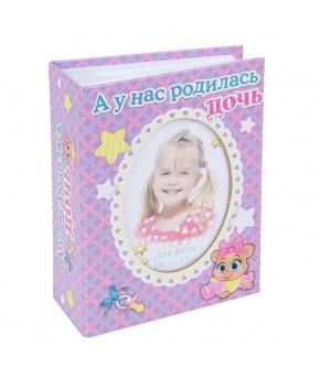 """Набор: подарочный для новорожденных """"А у нас дочь"""" фотоальбом+3 коробки"""
