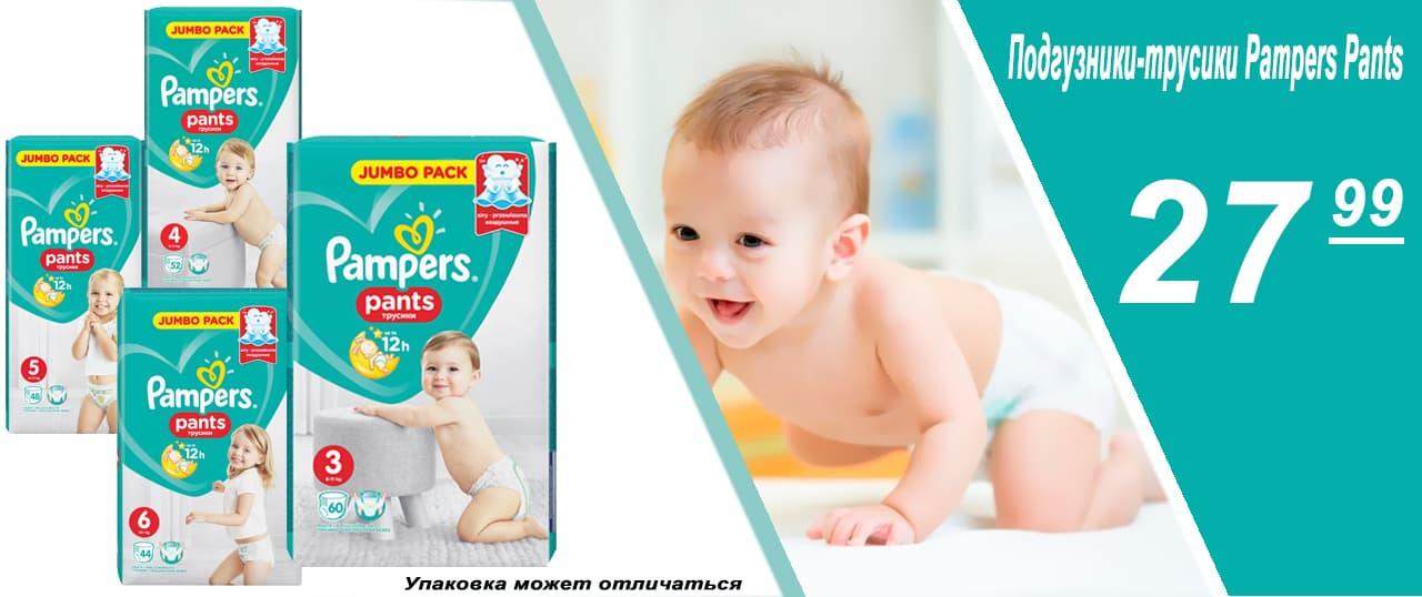 Интернет - магазин детских товаров сети супермаркетов
