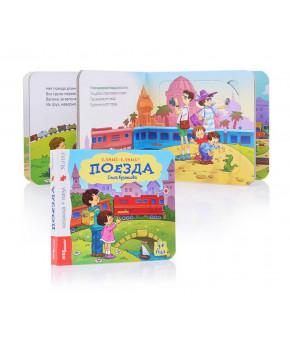 Книга Step puzzle Поезда