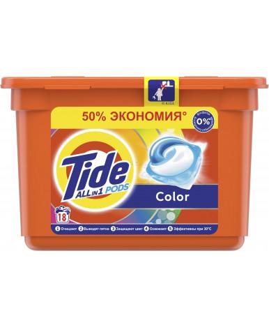 Био-капсулы Tide Color в капсулах 18шт.