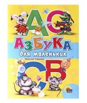 """Книга """"Азбука"""" для маленьких"""