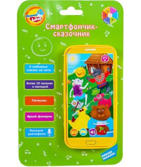 Игрушка музыкальная Телефон Сказочник