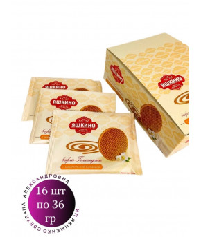 Вафли Яшкино голландские с карамельной начинкой 36г (цена за 1шт)