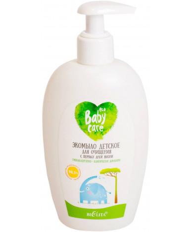 Мыло детское Baby Care Экомыло для ежедневного очищения