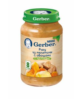 Пюре Gerber рагу из телятины с овощами 190г