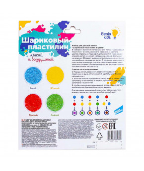 Набор для лепки Genio Kids Шариковый пластилин 4 цвета