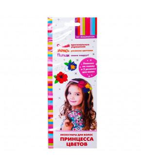Набор для детского творчества «Цветочная принцесса»