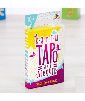 """Карты """"Таро"""" Для девочек"""