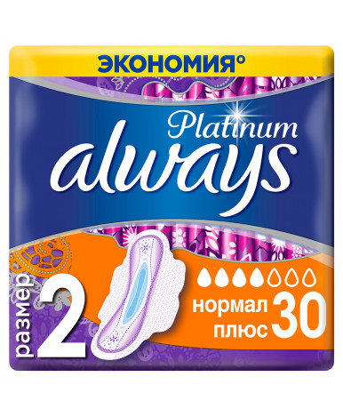Прокладки женские Always Ultra Platinum Normal плюс ультратонкие 30шт