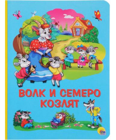 """Книга """"Волк и семеро козлят"""", 8ст"""