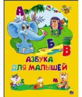 Картонка Азбука для Малышей 4 разворота