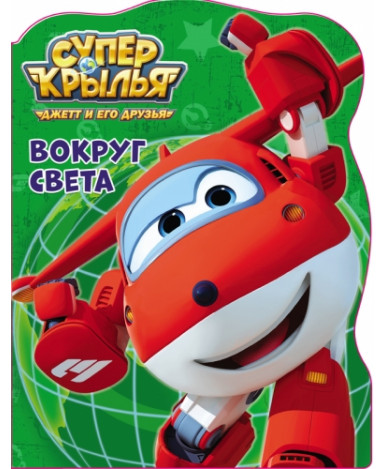 "Книга ""Супер крылья"" Вокруг света, 12ст"