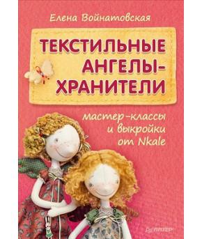 Текстильные ангелы-хранители мастер-классы и выкройки от Nkale
