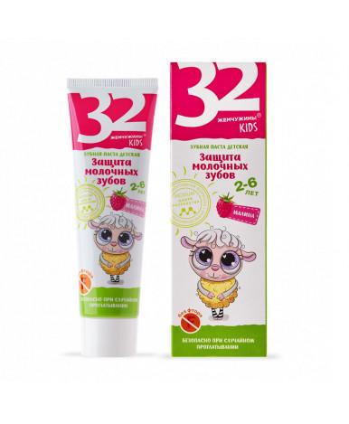 Зубная паста 32 Жемчужины Kids Защита молочных зубов малина 60г