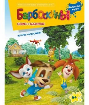 Журнал №1 Барбоскины Комикс с заданиями