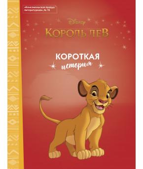 Журнал КП. Литературная Дисней. Король Лев