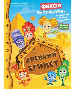 Журнал №10 Фикси путешествие Древний Египет