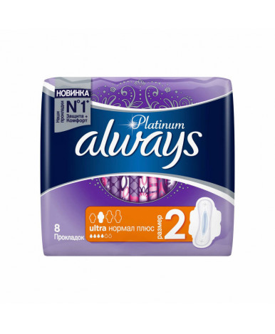 Прокладки женские Always Ultra Platinum Normal плюс ультратонкие 8шт