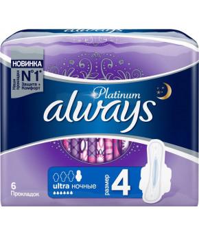 Прокладки женские Always Ultra Platinum Night ультратонкие, 6шт