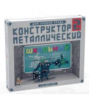 Конструктор металлический Школьный 2