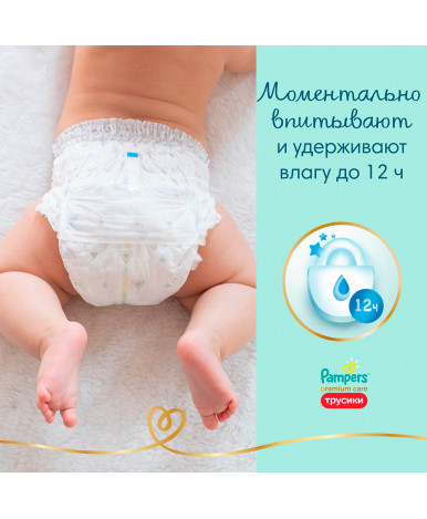 Подгузники-трусики Pampers Premium Care 4 (9-14 кг) 22шт