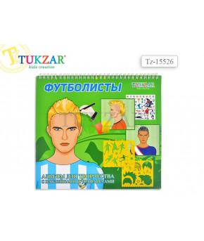 Альбом для рисования Tukzar ФУТБОЛИСТЫ с трафаретами и наклейками 24x26 см