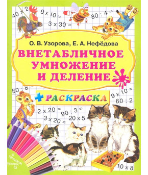"""Книга """"Внетабличное умножение и деление"""" + раскраска, 16ст"""