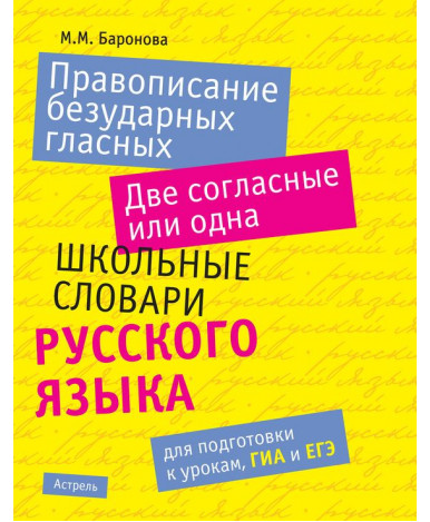 Книга Правописание безударных гласных