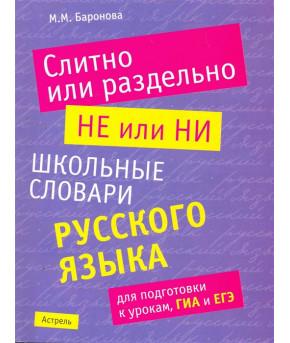 """Словарь """"Слитно или раздельно"""" для подготовки к урокам"""