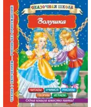 Книга Золушка Сказочная школа