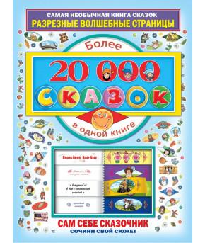 Книга 20000 сказок сочини свой сюжет