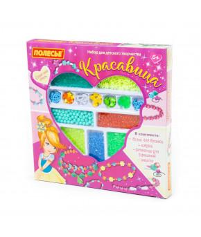 Набор Полесье для детского творчества Красавица (511 элементов) (в коробке)