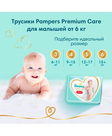 Подгузники-трусики Pampers Premium Care 4 (9-15 кг) 58шт