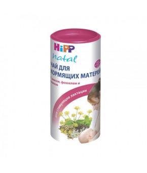 """Чай """"Hipp"""" Natal для кормящих мам сухой, 200гр"""