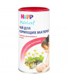 Чай Hipp Natal для кормящих мам 200г