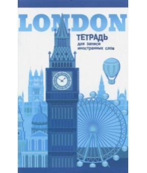 """Тетрадь """"Лондон"""" для записи иностранных слов, 32л"""