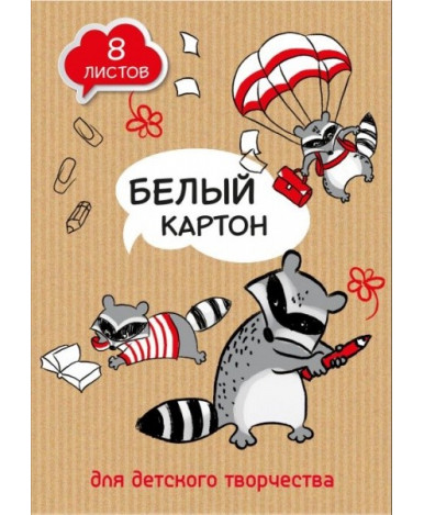Белый картон ЕНОТЫ /А4, 8л. обл. и блок-мел.картон с серым оборотом, 230г
