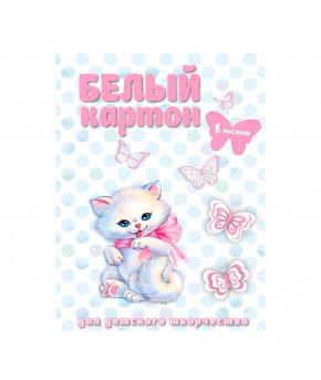 Белый картон БЕЛАЯ КОШЕЧКА /А4, 8л. обл. и блок-мел.картон с серым оборотом, 230г
