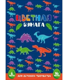 """Цветная бумага """"Динозавр"""" 8 цв. 16л"""