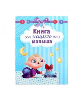 """Книга пожеланий """"Нашего малыша"""""""