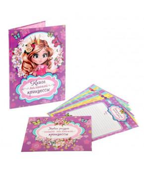 """Книга пожеланий """"Маленькой принцессы"""""""