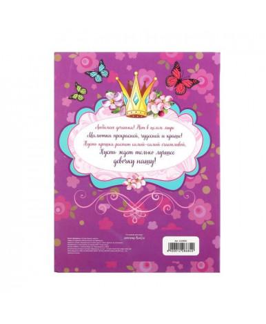 Книга Маленькой принцессы