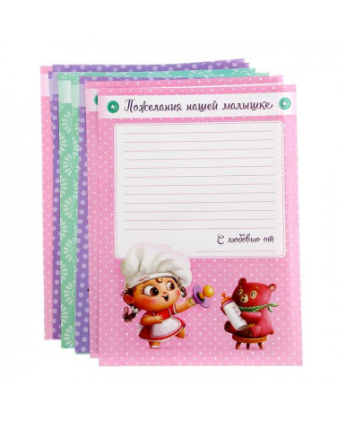 Книга Нашей малышки
