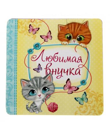 Книжка-гармошка Любимая внучка