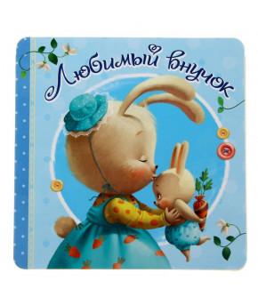 """Книжка-гармошка """"Любимый внучок"""""""