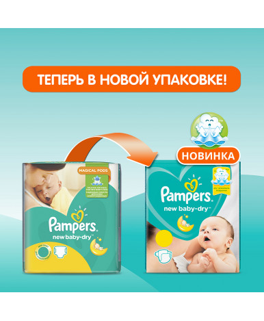 Подгузники Pampers New Baby 1 (2-5кг) 43шт