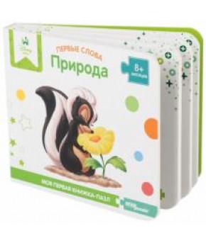 Книга Step puzzle Природа Первые слова