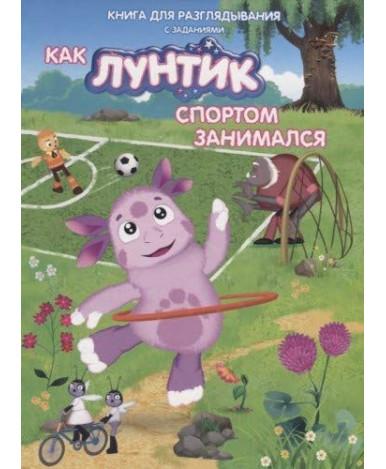 Книга Как Лунтик спортом занимался с заданиями